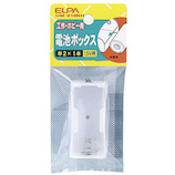 エルパ(ELPA) 電池ボックス単2×1本用 UM−210NH│配線用品・電気材料 その他 配線用品