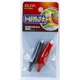 ELPA シールドクリップ 大 PV-23NH│配線用品・電気材料 その他 配線用品