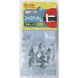 ELPA コードステッカー(特大) PE−34NH│配線用品・電気材料 結束バンド・ステップル