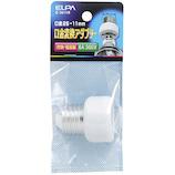 エルパ(ELPA) 口金変換アダプター B−2611H
