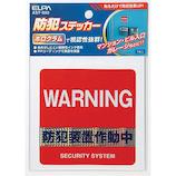 エルパ(ELPA) 防犯ステッカー AST−S02│鍵・錠前 空き巣対策グッズ