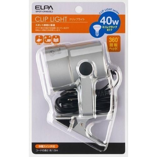 ELPA クリップライト SPOT-CR40(SL)│照明器具 スポットライト・クリップライト