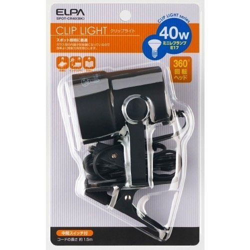 ELPA クリップライト SPOT-CR40(BK)│照明器具 スポットライト・クリップライト
