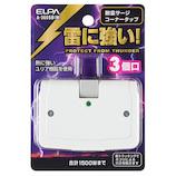 エルパ(ELPA) サージ付コーナータップ 3個口 A−360SB(W)│配線用品・電気材料 電源タップ・延長コード
