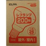 屋内屋外兼用レフランプ200 ERF110V180W│特殊電球 レフ電球・ビーム電球