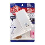 エルパ(ELPA) LEDセンサー付ライト クリップ式 PM−LCP01 白色│照明器具 スポットライト・クリップライト
