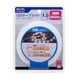 エルパ(ELPA) 乾電池式 LEDテープライト ELT−BT150W 白色 1.5m│照明器具 常夜灯・フットライト