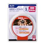 エルパ(ELPA) 乾電池式 LEDテープライト ELT−BT300L 電球色 3m│照明器具 常夜灯・フットライト