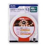 エルパ(ELPA) USB式 LEDテープライト ELTUSB150L 電球色 1.5m│照明器具 常夜灯・フットライト