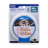 エルパ(ELPA) USB式 LEDテープライト ELTUSB300W  白色 3m│照明器具 常夜灯・フットライト