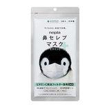王子ネピア 鼻セレブマスク+ビタミンC ふつうサイズ 3枚入
