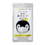 王子ネピア 鼻セレブマスク+ビタミンC 小さめサイズ 3枚入