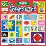ショウワグリム 教育おりがみ 22種の折り図つき 初級編 23−1243│折り紙・和紙工芸 折り紙
