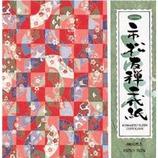 ショウワグリム 市松友禅千代紙 23-1977