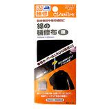 クロバー 綿の補修布 黒 68-119