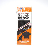 クロバー ジャージの補修布 黒 68-132│手芸・洋裁用品 裁ちばさみ