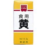 共立食品 食用色素 黄 5.5g
