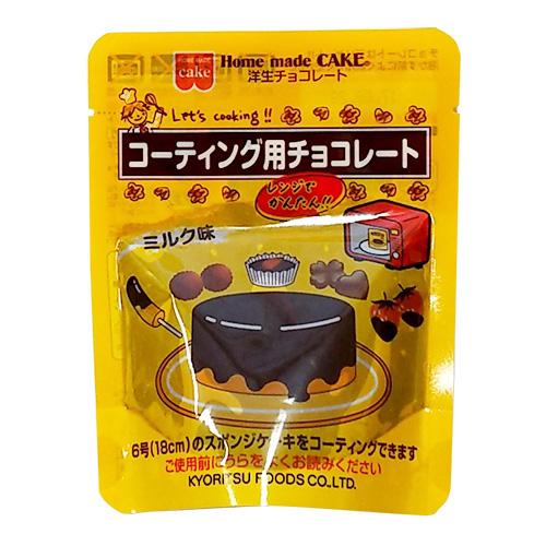 共立食品 洋生チョコレート レンジでかんたんチョコレート ミルク 100g