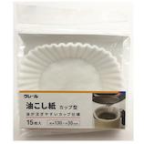 アサヒ興洋 クレール 油こし紙 カップ型 15枚入│調理器具 その他 調理器具