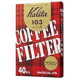 カリタ(Kalita) 103ロシ 15131 ブラウン 40枚
