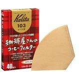 カリタ 珈琲屋さんのコーヒーフィルター 103 ブラウン 40枚