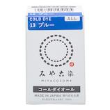 みや古染 コールダイオール ブルー 20g│手芸・洋裁用品 布用染料