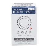 みや古染 コールダイオール ネイビーブルー 20g│手芸・洋裁用品 布用染料