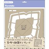 呉竹 手作り封筒テンプレート SBTP12-19│レターセット・便箋 レターセット
