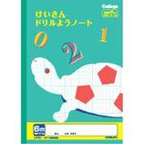 キョクトウ アニマル けいさんドリル用ノート 6mm方眼罫 LP51