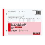 コクヨ BC複写簿 3枚訂正・返品伝票 B6ヨコ型 ウ‐191N