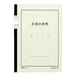 コクヨ ノート式帳簿 金銭出納帳 A5 チ−51N 40枚入