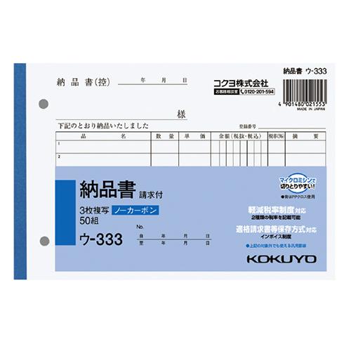 コクヨ ノーカーボン複写簿 3枚納品書 B6ヨコ型 ウ-333│伝票・帳簿 伝票