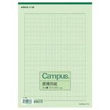 コクヨ 原稿用紙 A4 横書き 20×20 ケ−75 罫色緑 50枚入り