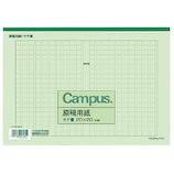 コクヨ 原稿用紙 B5 縦書き 20×20 ケ−31−G 罫色緑 50枚入り