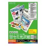 コクヨ カラーLBP&カラーコピー用紙 両面・セミ光沢紙 中厚口 A4 LBP-FH2810 100枚入