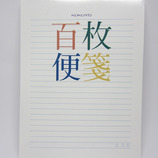 コクヨ 百枚便箋 ヒ-378