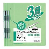 コクヨ フラットファイルV 樹脂製とじ具 A4縦 フ−V10−3G 15mm 3冊入 緑