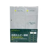 コクヨ(KOKUYO) 名刺ホルダー替紙 A4 2穴用 10枚入 メイ−396