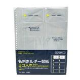 コクヨ(KOKUYO) 名刺ホルダー替紙 A4 30穴(2・4穴対応)用 10枚入 メイ−398