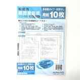 コクヨ 履歴書用紙 転職用 B5 シン-56