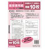 コクヨ 履歴書用紙 B5 パートアルバイト用 10枚入 シン-58│ノート・メモ 履歴書
