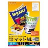 コクヨ カラーLBP&カラーコピー用紙 標準 両面マット A4 LBP-F1210│オフィス用品 コピー用紙