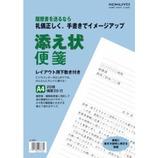 コクヨ 添え状便箋 ヒ-581 A4