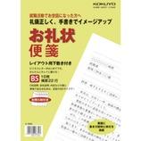 コクヨ お礼状便箋 ヒ-582 B5