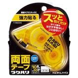 コクヨ 両面テープ ラクハリ 強力貼 幅10mm