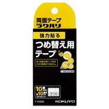 コクヨ 両面テープ ラクハリ 強力貼 詰替テープ 幅10mm