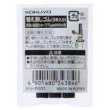 コクヨ(KOKUYO) 鉛筆シャープTypeM用替え消しゴム ケシ−P201 黒 3本