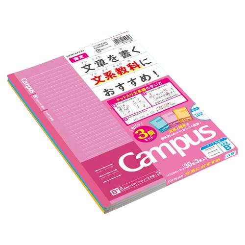 コクヨ(KOKUYO) キャンパスノート ドット文系線 B+罫6.8mm ノ−F3CBMN−L3X3 3冊パック