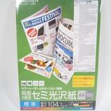 コクヨ カラーレーザー用 両面印刷用 セミ光沢紙 A4 LBP-FH1810