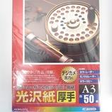 コクヨ レーザー用 光沢紙 厚手 A3 LBP-FG1330